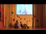 Осенний бал 11 Б Голодные игры пара 2014